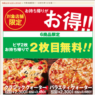 2枚目無料キャンペーンページ